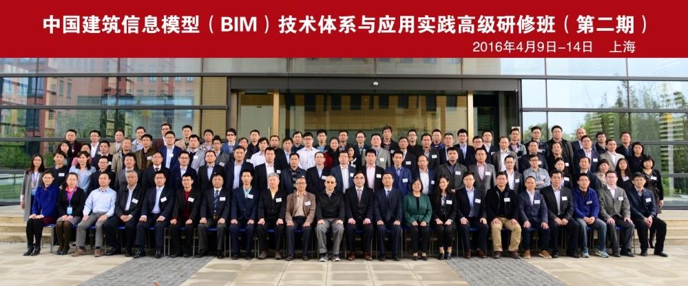 中国BIM高级研修班第二期