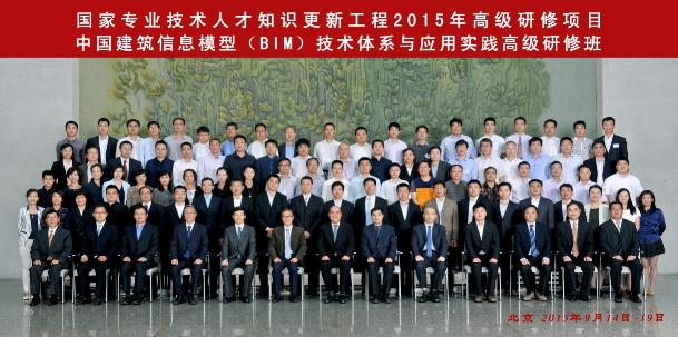 中国BIM高级研修班第一期